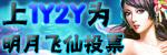 明月飞仙1Y2Y媒体