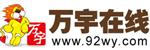 明月飞仙92WY媒体