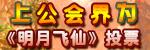 明月飞仙公会界媒体