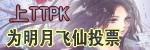 明月飞仙天天PK媒体