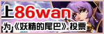 妖精的尾巴86WAN媒体