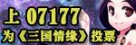 三国情缘07177媒体