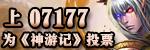 神游记07177媒体