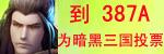 暗黑三国387A媒体
