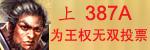 王权无双387A媒体