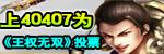 王权无双40407媒体