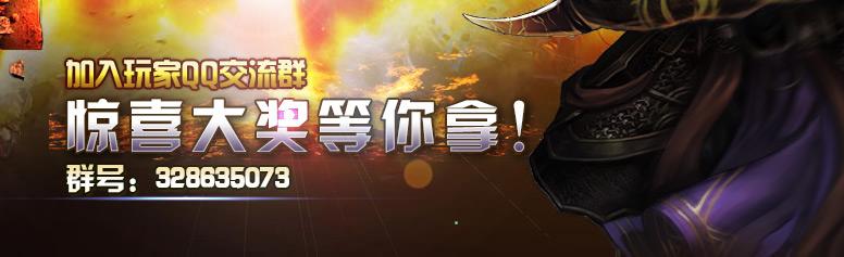加入玩家QQ交流群 惊喜大奖等你拿!