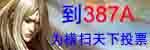横扫天下387A媒体