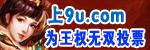 王权无双9U媒体