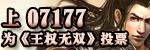 王权无双07177媒体