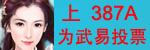 武易387A媒体