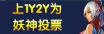 妖神1Y2Y媒体