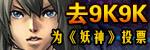 妖神9K9K媒体