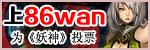 妖神86WAN媒体
