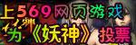 妖神569媒体