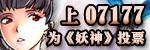 妖神07177媒体