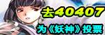 妖神40407媒体