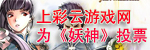 妖神彩云游戏媒体