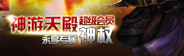 37wan神游天殿超级会员,永享专属神权!