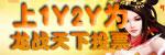 龙战天下1Y2Y媒体