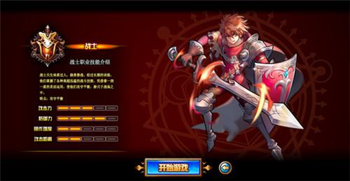 龙之纹章男战士图