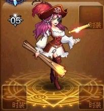 【龙之纹章】海贼时装