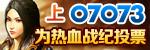 热血战纪07073媒体