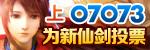新仙剑07073媒体