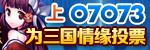三国情缘07073媒体
