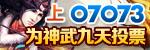 神武九天07073媒体