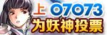 妖神07073媒体
