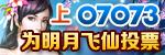 明月飞仙07073媒体