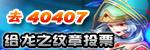 龙之纹章40407媒体