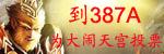 大闹天宫387A媒体