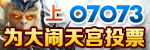 大闹天宫07073媒体