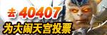 大闹天宫40407媒体