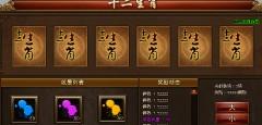 侠义水浒传2十二生肖系统截图