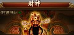 侠义水浒2财神玩法界面