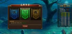 侠义水浒2选择阵营界面
