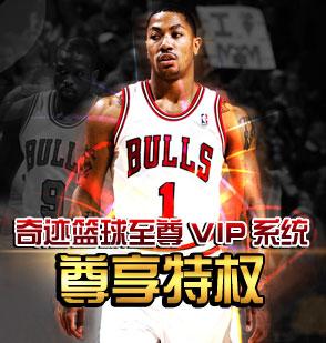 37wan奇迹篮球VIP系统