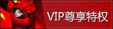 奇迹来了VIP特权