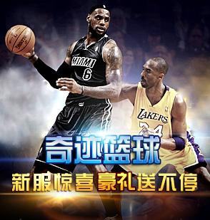37wan奇迹篮球新服精彩活动