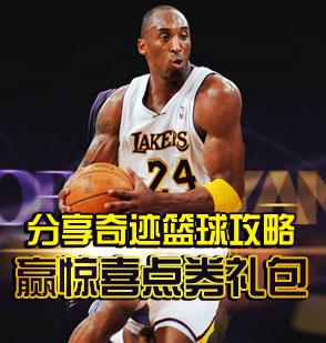 分享奇迹篮球攻略 赢惊喜点券礼包