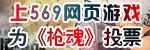 枪魂569媒体
