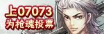 枪魂07073媒体