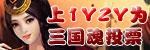 三国魂1Y2Y媒体