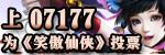 笑傲仙侠07177媒体