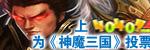 魔神三国40407媒体