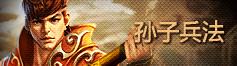 37wan诸侯上将孙子兵法