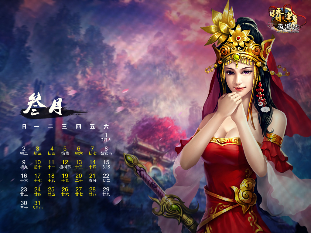 37wan暗黑西游记新年年历壁纸震撼发布